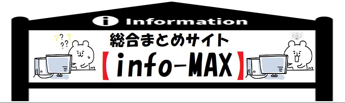 総合まとめサイト【info-MAX】