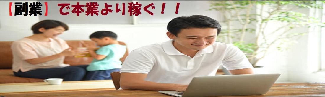 【副業】で本業より稼ぐ!!